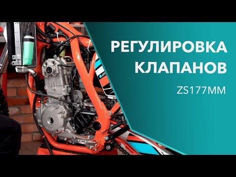 Регулировка клапанов двигателя ZS177MM