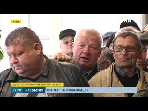Пенсия чернобыльцам в 2017 году в России: размер