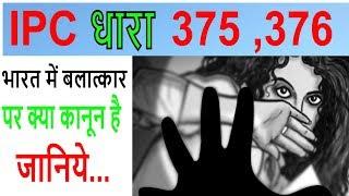 बलात्कार पर क्या कानून है? || RAPE क्या होता है  || IPC  Section 375 - 376