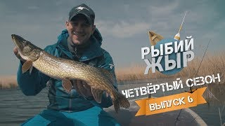 Екстремальна рибалка в Дагестані 2017. Риб'ячий жир 4 сезон 6 випуск