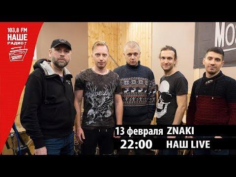 """""""Наш LIVE!"""" - ZNAKI (13.02.19) Наше Радио Ижевск"""