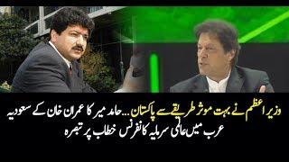Pakistan News live Hamid Mir appreciates PM Imran Khan's speech In Investment Conference Saudi Arabi