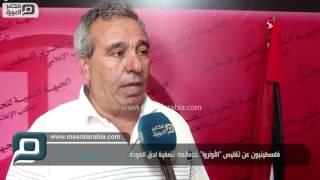 بالفيديو| فلسطينيون عن تقليص