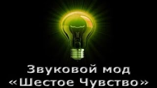 Мод озвучка шестого чувства лампочки без XVM для WOT