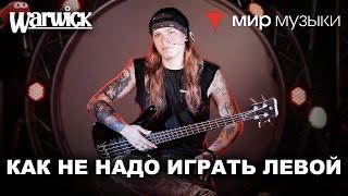 Никита Марченко и Warwick. Бас-гитарный урок 2: «Как не надо играть левой рукой».