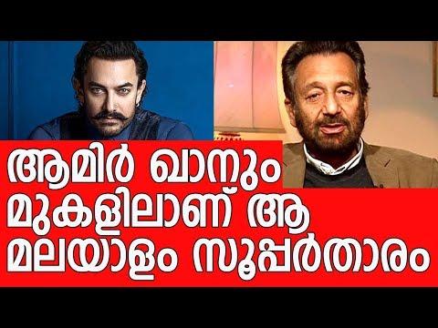തുറന്നടിച്ച് ബോളിവുഡ് സംവിധായകൻ - Bollywood director Shekhar Kapoor praises Malayalam Cinema