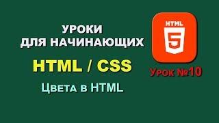 Основы HTML5/CSS3. Урок 10. Цвета в HTML