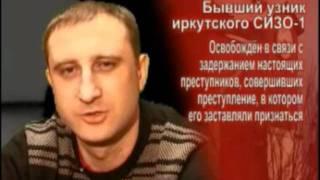 Сибирский конвейер пыток