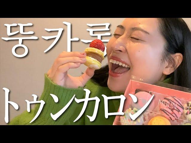 オッパ〜 トゥンカロンチュセヨぽえぽえしゅしゅしゅ【モッパン】【먹방】【뚱카롱】