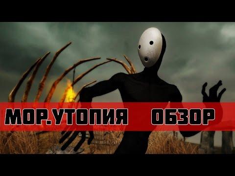 МОР.УТОПИЯ - ОБЗОР