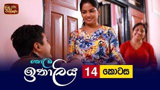 Kolamba Ithaliya   Episode 14 - (2021-06-22)   ITN Thumbnail