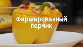 Фаршированный перец