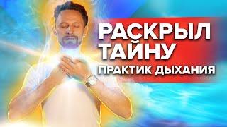 РАСКРЫЛ ТАЙНУ ПРАКТИК ДЫХАНИЯ. Самая крутая информация о техниках дыхания.