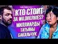 Самая богатая женщина-миллиардер в России | Первое интервью основателя WILDBERRIES Татьяны Бакальчук