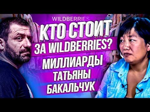 Вторая женщина-миллиардер в России. Первое интервью основателя WILDBERRIES Татьяны Бакальчук
