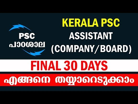 FINAL 30 DAYS - STRATEGY FOR ASSISTANT(COMPANY/BOARD) EXAM