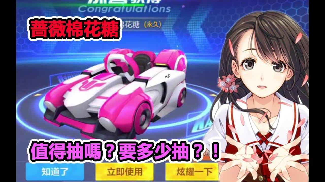 【跑跑卡丁車手遊】開服實測薔薇棉花糖入手全過程