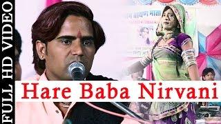 Shankar Bhagwan Bhajan | Hare Baba Nirvani | Dinesh Dewasi Live (Sojat City) | Rajasthani Video Song