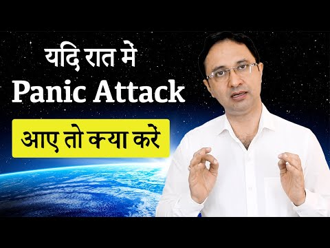 How to protect yourself from panic attack at night? || Hindi ||