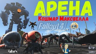 Fallout 4 АРЕНА Кошмар Максвелла VS Содружество