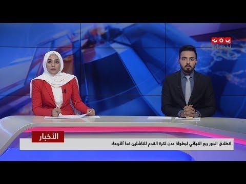 اخر الاخبار | 16 - 07 - 2019 | تقديم هشام الزيادي ومروه السوادي | يمن شباب