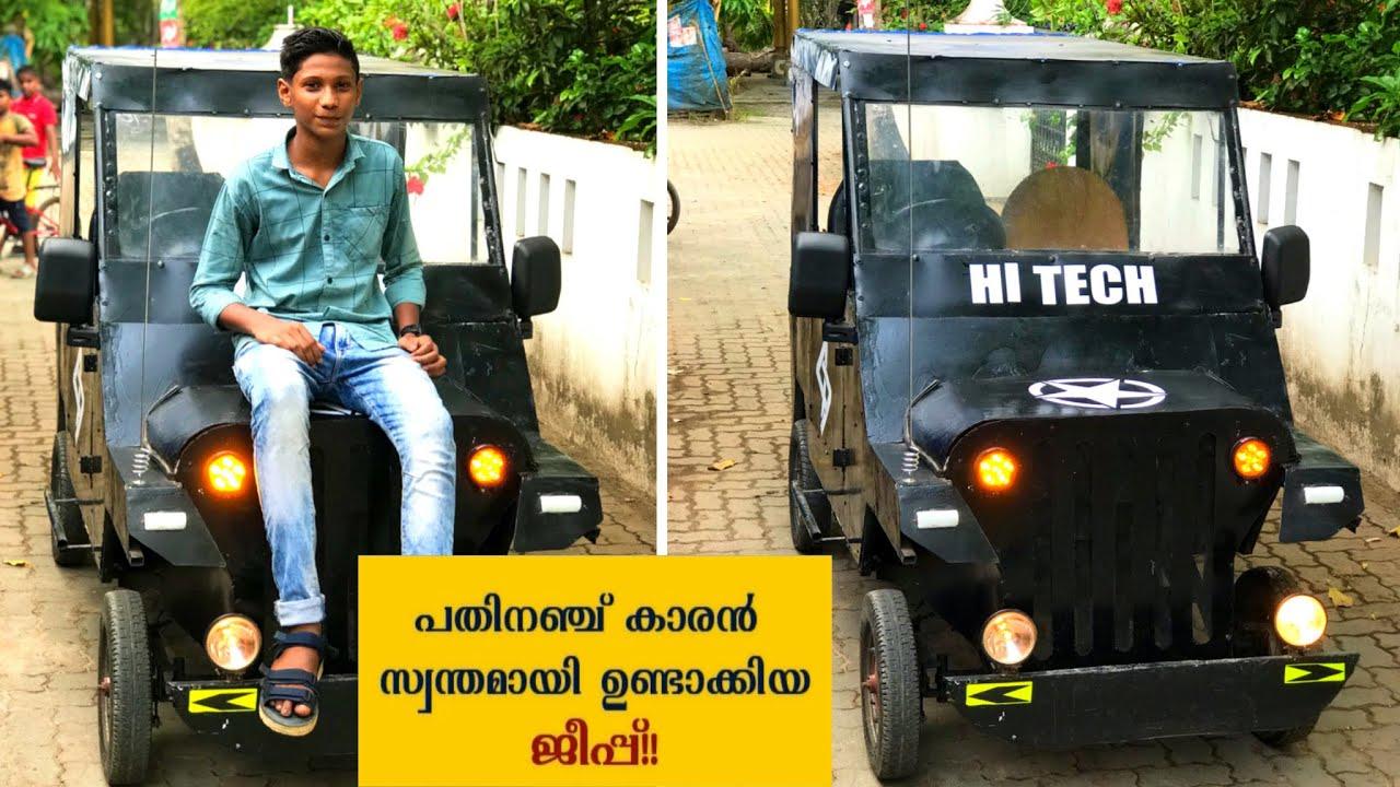 പതിനഞ്ച് കാരൻ സ്വന്തമായി ഉണ്ടാക്കിയ ജീപ്പ് 😱 Fifteen-year-old self-made jeep