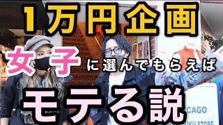 【1万円コーデ】女の子に選んでもらえば確実にモテるやろ!【ギャルver.】