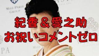 藤原紀香 片岡愛之助 結婚式 お祝いコメントゼロ 冷やかムード 【関連動...