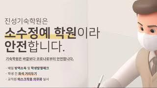 진성남자기숙학원 소개 영상입니다. (ver. 2021)