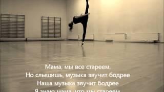 Павел Воля - мама, мы все стареем (with lyrics, homemade)