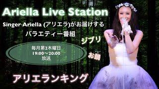 アリエラ ライブステーション ~Ariella Live Station~2020.01.09