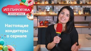 Кондитер «ИП Пирогова» о бизнесе и сериале