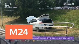 Смотреть видео Такси вылетело в кювет в результате ДТП на юге столицы - Москва 24 онлайн