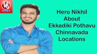 Hero Nikhil About Ekkadiki Pothavu Chinnavada Locations  || V6 News