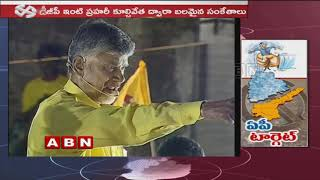 AP Government Employees Targeted in Hyderabad | ABN Telugu