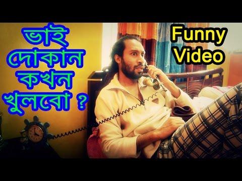 Dokan kokhon khulbo? দোকান কখন খুলবো? Bangla Funny video   Dr.Lony