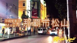 おきなわ夜アソビhttp://www.yoruasobi.com/top.php は、沖縄のキャバク...