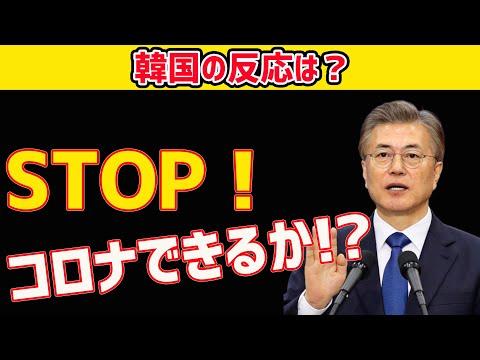 【韓国崩壊】韓国最新ニュースと韓国の反応(2月10日)