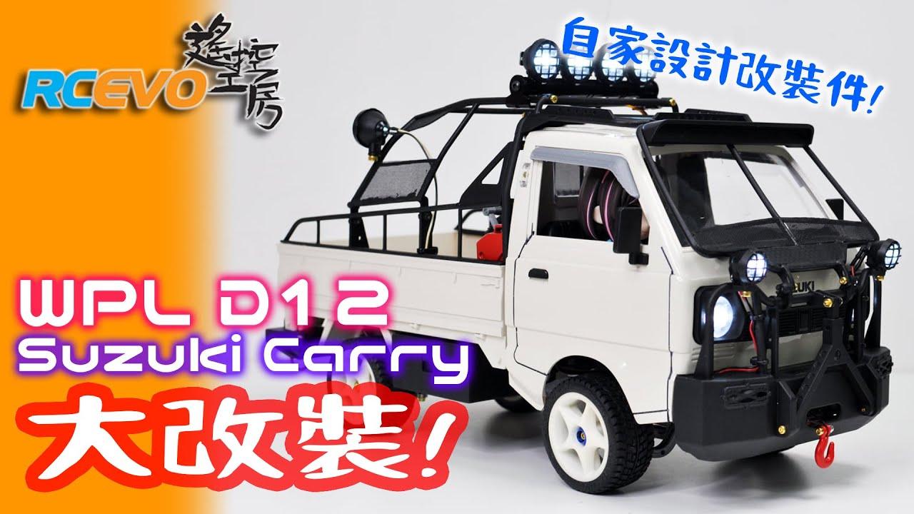 [改裝攻略] WPL D12 Suzuki Carry大改裝