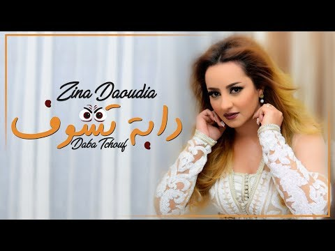 Zina Daoudia - Daba Tchouf (EXCLUSIVE Lyric Clip) | (زينة الداودية - دابة تشوف (حصرياً