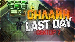 ОБНОВЛЕНИЕ 1.8.0 ОНЛАЙН!! 4 ЛВЛ У СОБАКИ И СПОСОБНОСТЬ ВЕРНЫЙ ДРУГ!? - Last Day on Earth Survival
