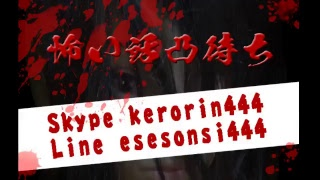 Skype kerorin444 Line esesonsi444.
