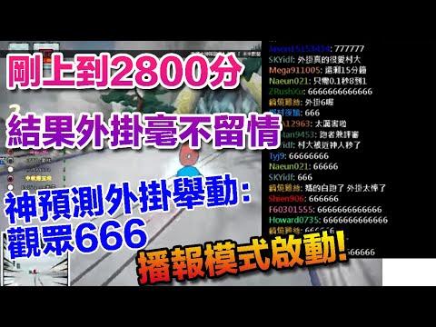 【村村】 剛上2800就被外掛打下去...他一定會突然衝到第一!播報模式啟動! (跑跑卡丁車)個人積分賽#8
