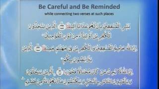 Al-Tarteel #17 Learn the correct pronunciation of the Holy Qur'an