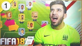 فريقنا الى العالمية البداية من الصفر #1 فيفا18   FIFA 18 Ultimate Team
