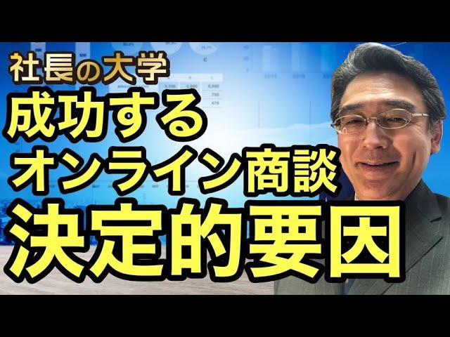 リアル商談の達人がオンラインでダメな理由!(動画編)