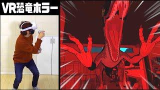 恐竜のVRホラゲーで絶叫して実況もする【Oculus Quest 2赤髪のとも】