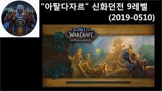 [world of warcraft][월드오브워크래프트] 아탈다자르 신화던전 9레벨 공략 (2019-0510) 동영상