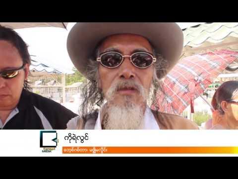 Friends and Family Farewell Burmese Legend Musician Zaw Myo Htut in Rangoon