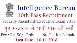 IB में 10th पास की बम्पर भर्ती | IB Security Assistant Recruitment 2018 | Employments Point